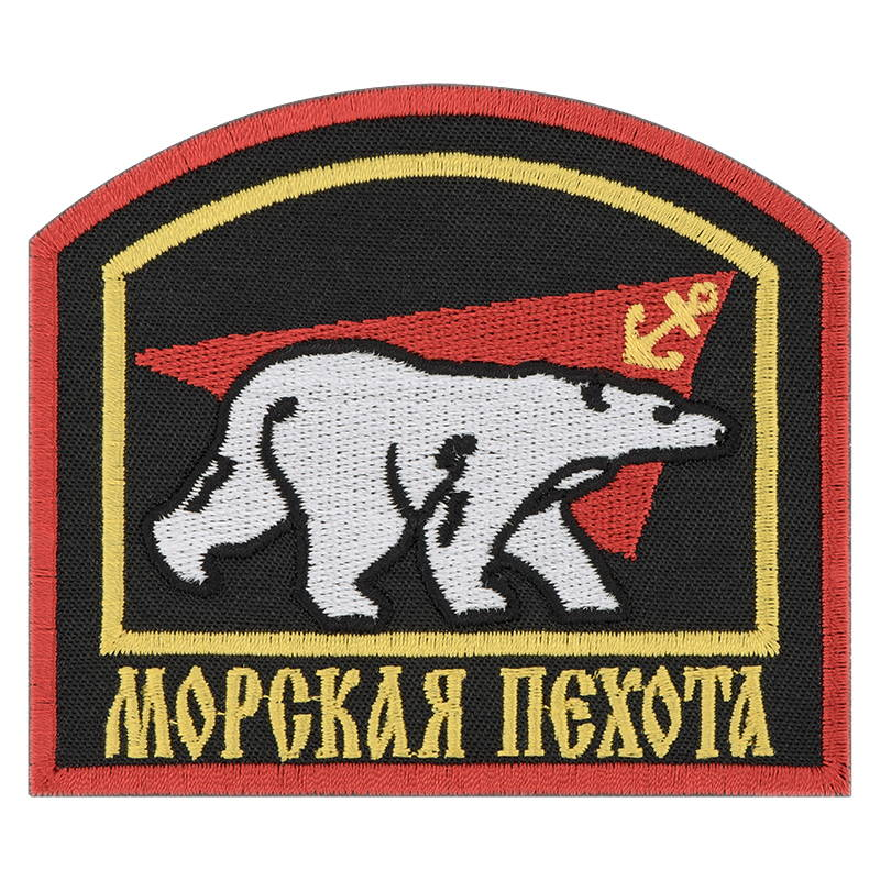 Russian Naval Infantry Patch Polar Bear
