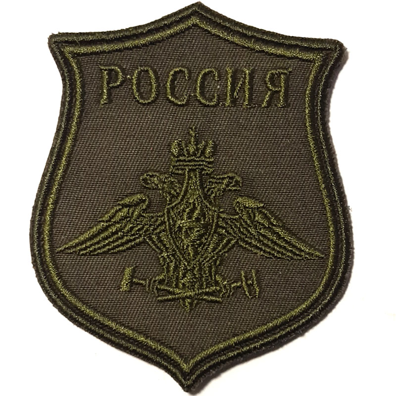 Russian Railroad Troops Patch