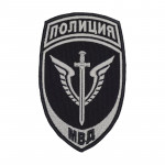 Russian Police Special Forces Uniform Sleeve Patch