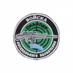 Spetsnaz Sniper Patch Black Embroidered