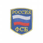 FSB of Russia Sleeve Patch for Uniforms 1
