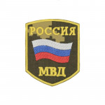 Russian Interior Ministry MVD Sleeve Patch Camo