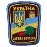Russomilitare: Ukrainian Military SBU Security Service of Ukraine Patch
