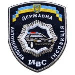 Russomilitare: Ukrainian Traffic Police Patch