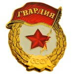 Soviet Red Army Gvardiya Badge