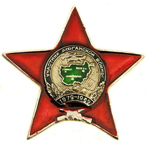 Soviet Afghanistan War Participant Award Star Badge