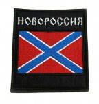 Novorossiya Flag Patch
