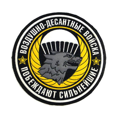 Strongest Wins - Russian VDV Airborne Patch - Black