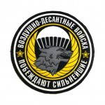 Russomilitare: Plus fort Gagne - russe VDV Airborne Patch - Noir
