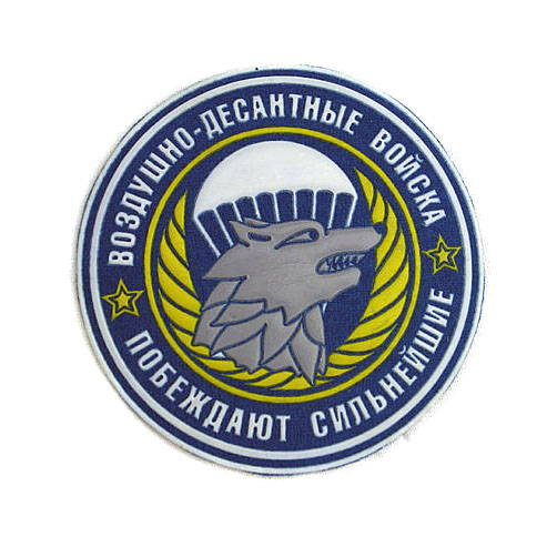 Strongest Wins - Russian VDV Airborne Patch - Blue
