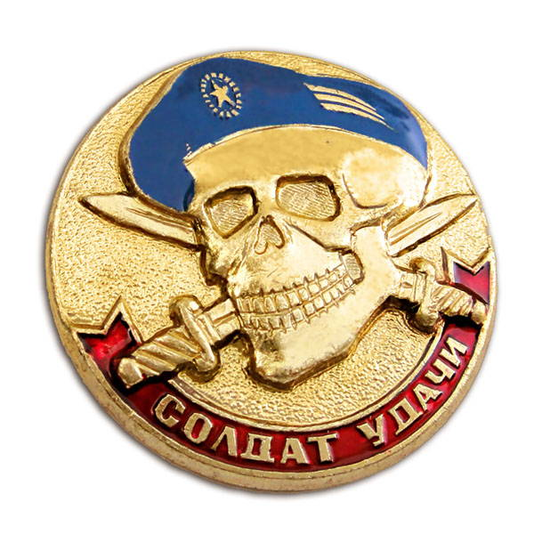 Soldier of Fortune Russian VDV Airborne Badge Skull