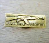 Russian Ak-47 Excellent Shooter Award Badge