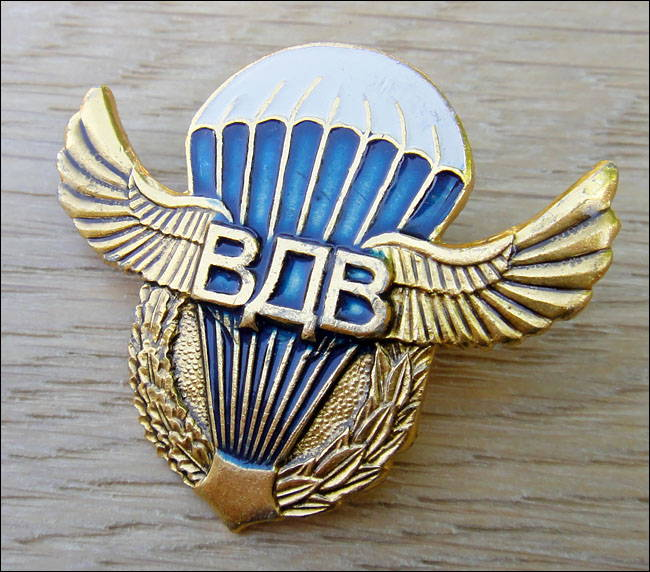 Russian Vdv Airborne Wings Badge