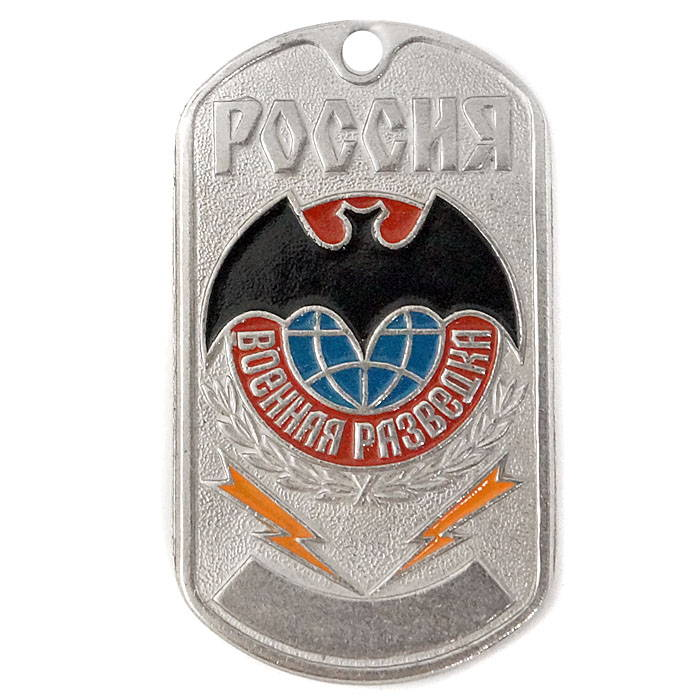 Russian Military Intelligence Dog Tag