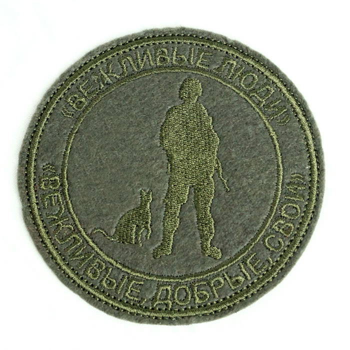 Polite People Patch Olive Operation 2014