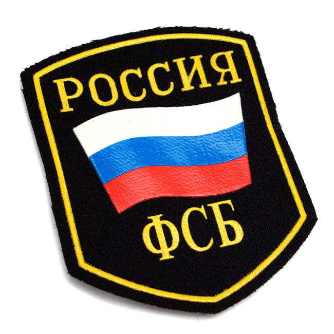 Russian Fsb Sleeve Patch