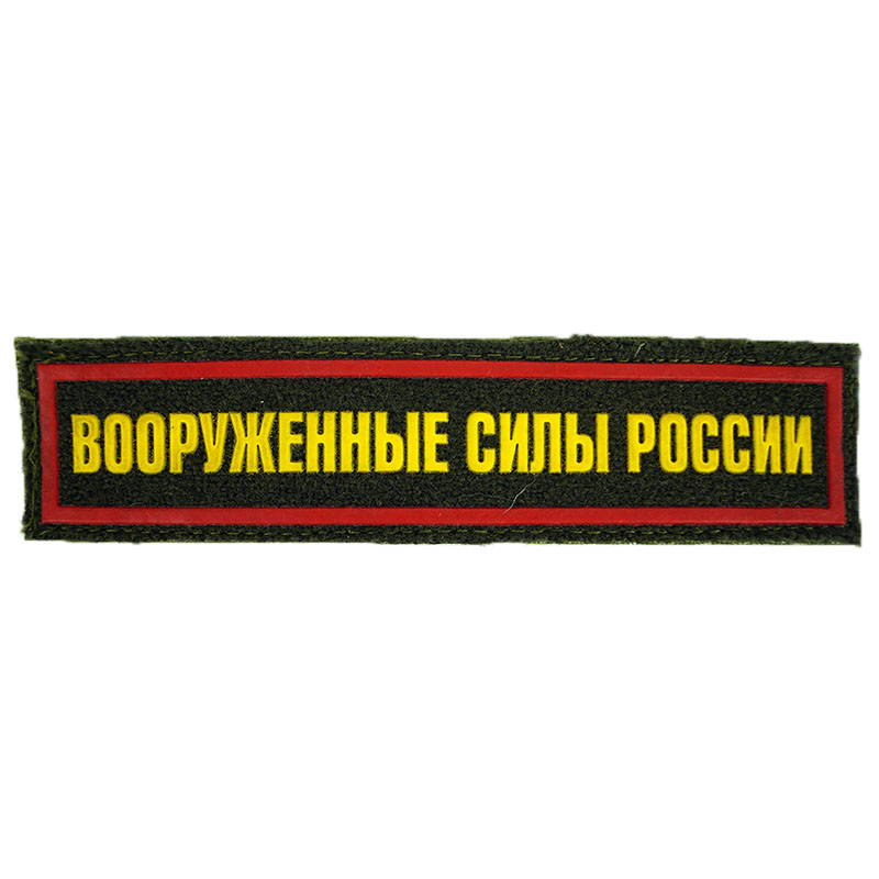 Russian Armed Forces Chest Uniform Patch