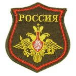 Russomilitare: Russian Military Embroidered Sleeve Patch