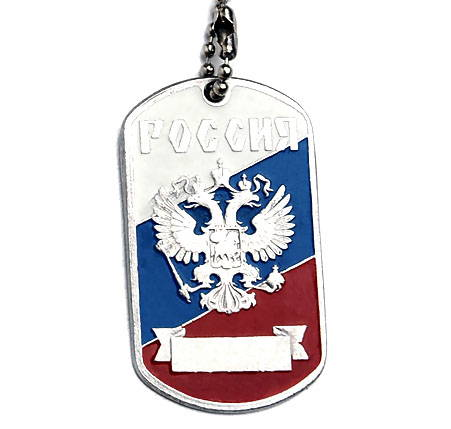 russian dog tag