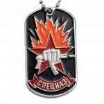 Russian Special Forces Spetsnaz Dog Tag  AK-47 and Fist