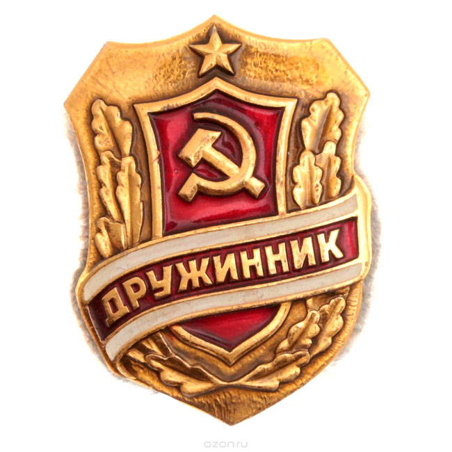 Druzhinnik Soviet Ussr Voluntary Law Enforcement Assistance Chest Pin Badge