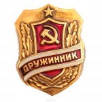 Russomilitare: Druzhinnik Soviet Voluntary Law Enforcement Assistance Pin Badge