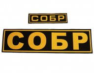 Russian Sobr Rapid Response Detachment Swat Patch Set