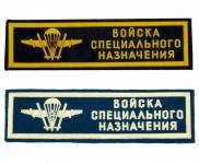 Russian Vdv Airborne Special Forces Chest Patch