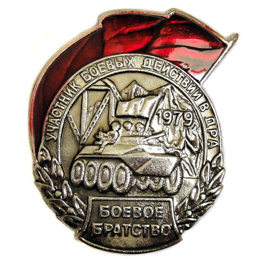 Soviet Afghanistan War Participant  Badge - Brotherhood Of War