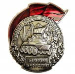 Russomilitare: Soviet Afghanistan War Participant  Badge - Brotherhood of War