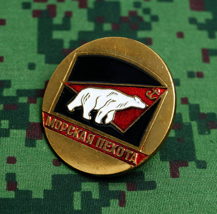 Russian Military Uniform Award Chest Badge Marines