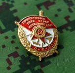 Russomilitare: Soviet Russian military Uniform Award Chest Badge Order of Red Banner of the USSR