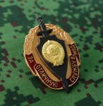 Russian Military Uniform Award Chest Badge