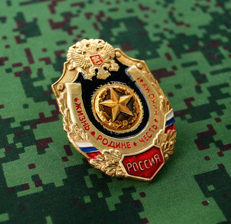 Russian Uniform Award Chest Badge Special forces. star