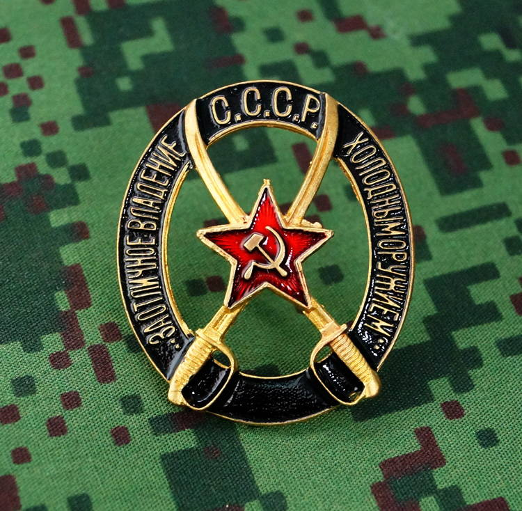 USSR Russian Uniform Award Chest Badge cold steel red star