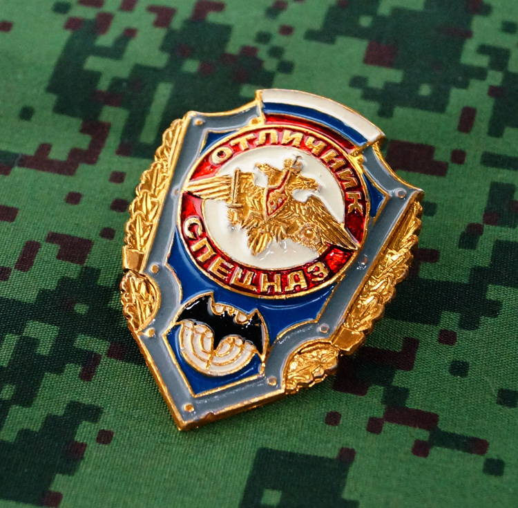 Russian Uniform Award Chest Badge Special Forces Excellence