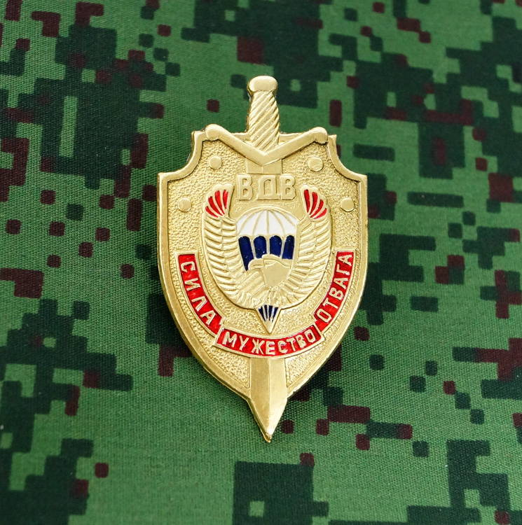Russian Uniform Award Chest Badge Airborne Vdv Shield And Sword