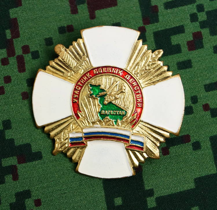 Russian Uniform Award Chest Badge