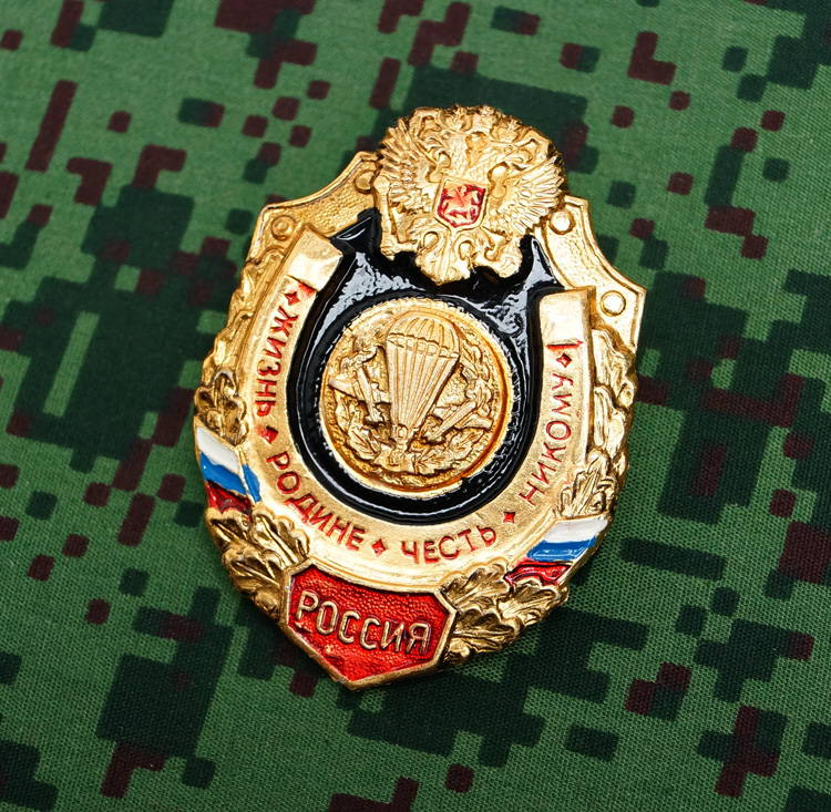 Russian Uniform Award Chest Badge Airborne Vdv