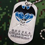 Russomilitare: Russian Army Military Dog Tag  special forces black beret