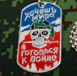 Russomilitare: Russian Military Dog Tag - Want Peace - Prepare for War