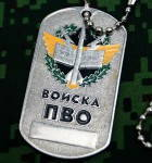 Russomilitare: Russian Army Military Dog Tag Air defense troops