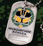 Russomilitare: Russian Army Military Dog Tag troops of engineers