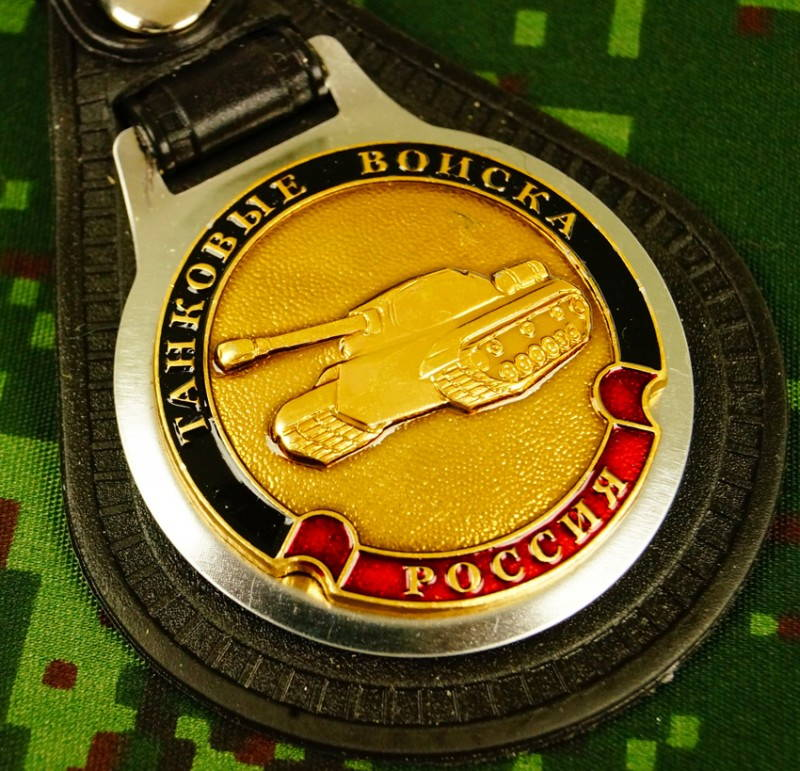Russian Army Keychain Keyring tank troops