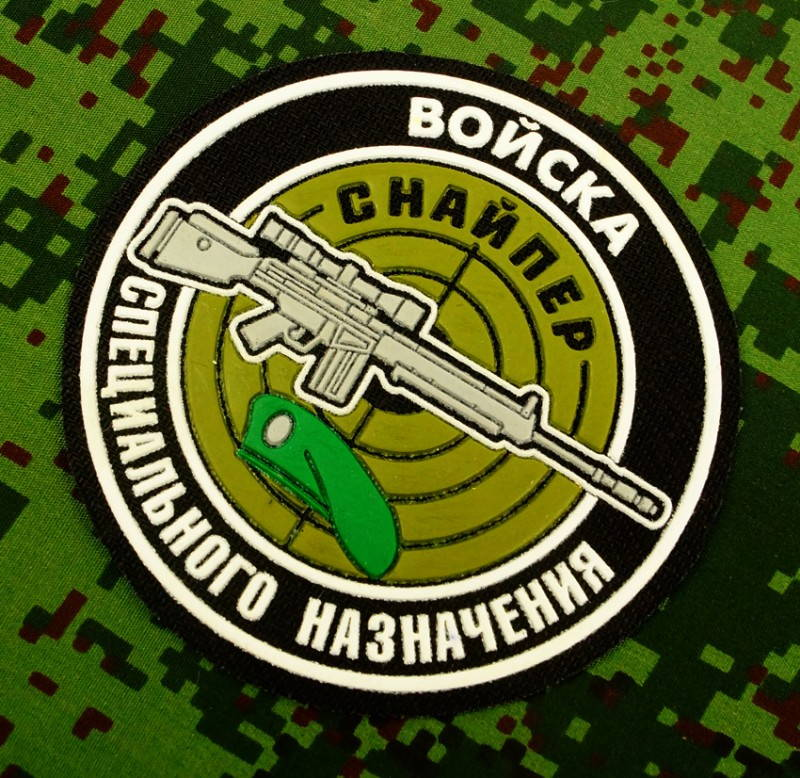 Russian Sleeve Patches Special Forces Sniper Green Beret