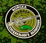 Russomilitare: RUSSIAN SLEEVE PATCHES SPECIAL FORCES SNIPER GREEN BERET