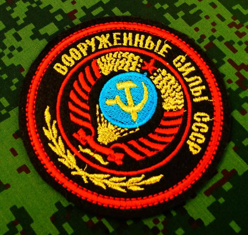 Soviet Union armed forces  USSR Sleeve Patch Embroidered