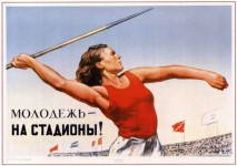 Russomilitare: Youth, take everything from your stadiums! - Soviet Russian Propaganda Poster