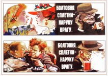 Russomilitare: Babble, gossip playing into the hands of the enemy USSR Propaganda Poster