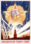 Russomilitare: Long Live Victorious Motherland WW2 Victory Soviet Propaganda Poster